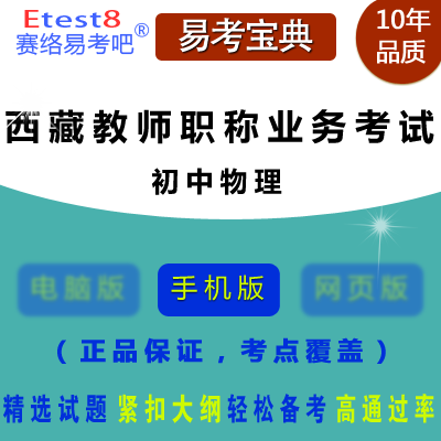 2017年西藏教师高级职称业务考试(初中物理)易考宝典软件(手机版)
