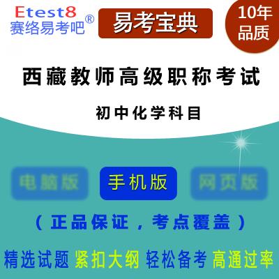 2018年西藏中学教师高级职称业务考试(初中化学科目)易考宝典手机版