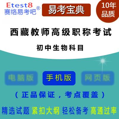 2018年西藏中学教师高级职称业务考试(初中生物科目)易考宝典手机版