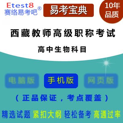 2018年西藏中学教师高级职称业务考试(高中生物科目)易考宝典手机版