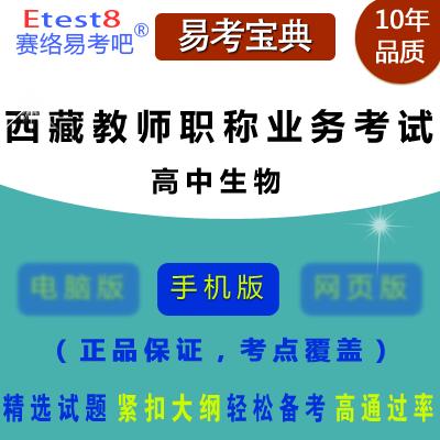 2018年西藏中学教师高级职称业务考试(高中生物科目)题库