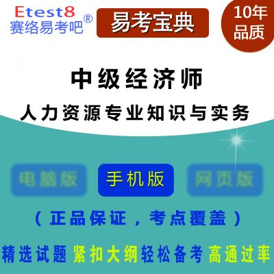 2018年中级经济师资格考试(人力资源专业知识与实务)易考宝典手机版