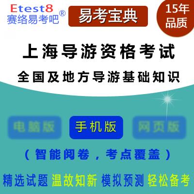 2018年上海全国导游人员资格考试(全国导游基础知识、地方导游基础知识)易考宝典手机版