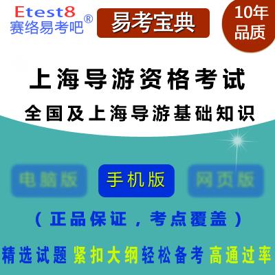 2017年上海全国导游人员资格考试(全国导游基础知识、上海导游基础知识)易考宝典软件(手机版)
