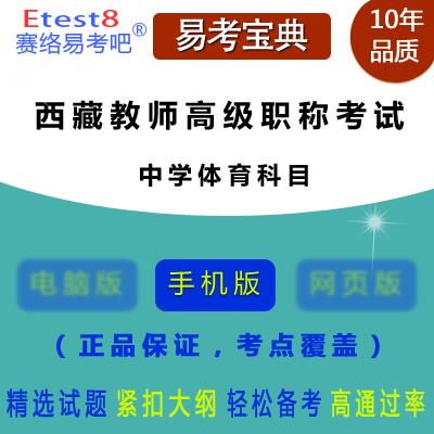 2018年西藏中学教师高级职称业务考试(中学体育科目)易考宝典手机版
