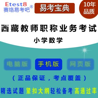2017年西藏教师高级职称业务考试(小学数学科目)手机版