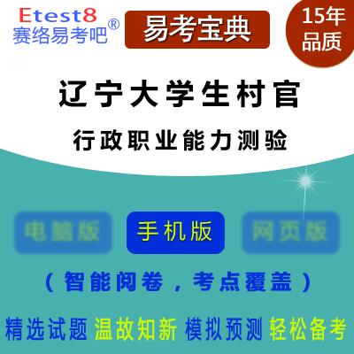 2018年辽宁大学生村官考试(行政职业能力测验)易考宝典手机版