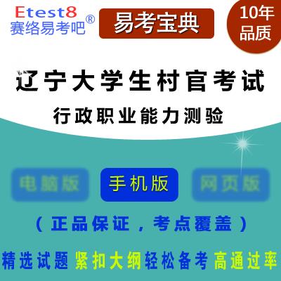 2017年辽宁大学生村官考试(行政职业能力测验)易考宝典手机版