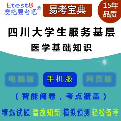 2019年四川大学生服务基层项目招募考试(医学基础知识)易考宝典手机版