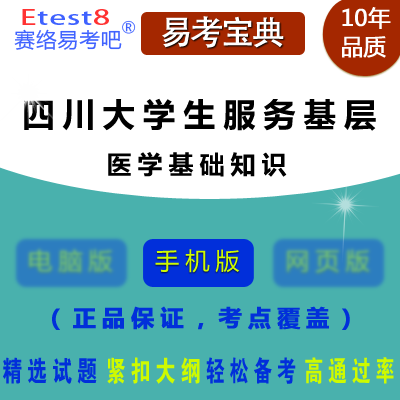 2017年四川高校毕业生服务基层项目招募考试(医学基础知识)题库