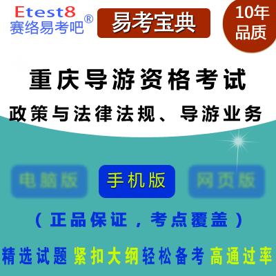 2017年重庆全国导游人员资格考试(政策与法律法规、导游业务)易考宝典软件(手机版)