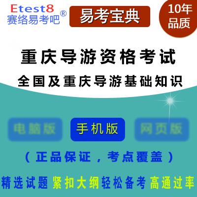 2017年重庆全国导游资格考试(全国导游基础知识、重庆导游基础知识)手机版