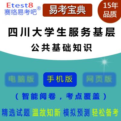 2019年四川大学生服务基层项目招募考试(公共基础知识)易考宝典手机版