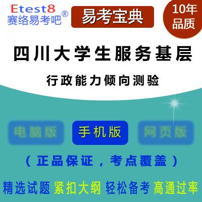 2019年四川大学生服务基层项目招募考试(职业能力测验)易考宝典手机版