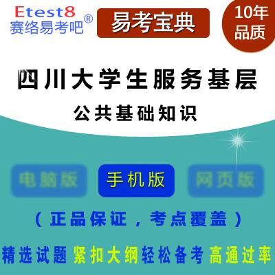 2017年四川大学生服务基层项目招募考试(公共基础知识)题库