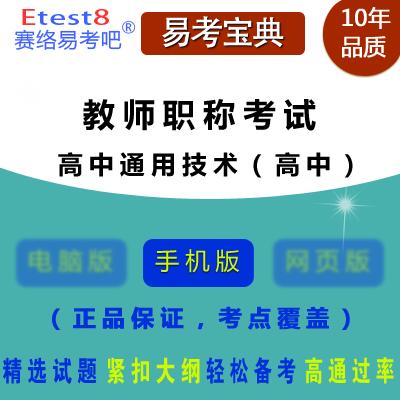 2017年教师职称考试(高中通用技术)易考宝典软件(高中)(手机版)