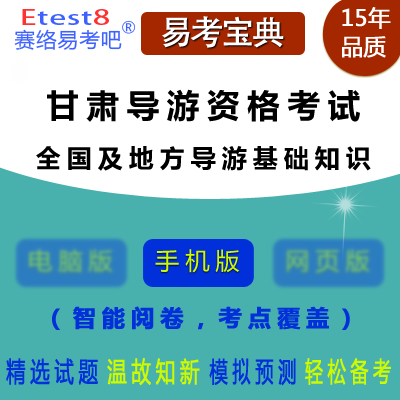 2018年甘肃全国导游人员资格考试(全国导游基础知识、地方导游基础知识)易考宝典手机版