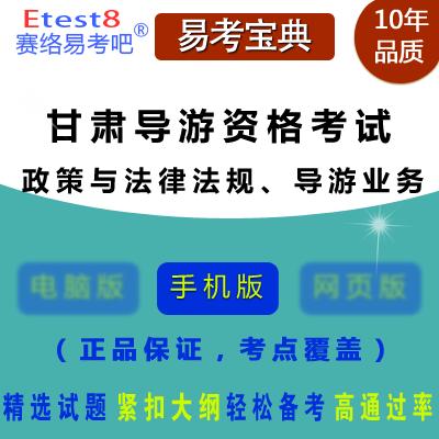 2017年甘肃全国导游人员资格考试(政策与法律法规、导游业务)易考宝典软件(手机版)