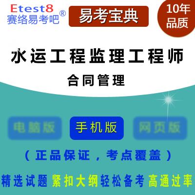 2017年水运监理工程师考试(合同管理)易考宝典手机版