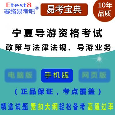 2017年宁夏全国导游资格考试(政策与法律法规、导游业务)手机版