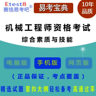 2017年机械工程师资格考试(综合素质与技能)易考宝典软件(手机版)