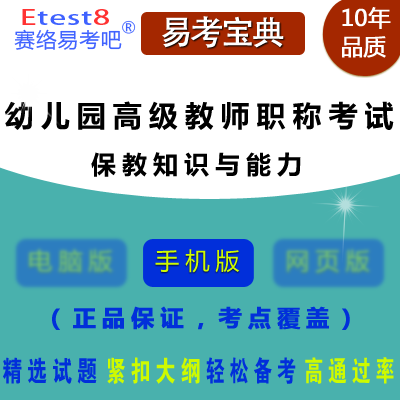 2017年幼儿园高级教师职称考试(保教知识与能力)易考宝典软件(手机版)