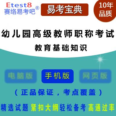 2018年幼儿园高级教师职称考试(教育基础知识)易考宝典手机版