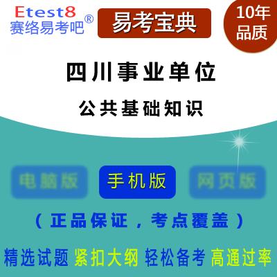 2018年四川事业单位招聘考试(公共基础知识)易考宝典手机版