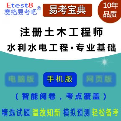 2018年勘察设计注册土木工程师考试(水利水电工程・专业基础)易考宝典手机版