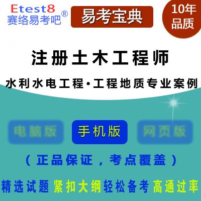 2017年勘察设计注册土木工程师考试(水利水电工程・工程地质专业案例)易考宝典软件(手机版)