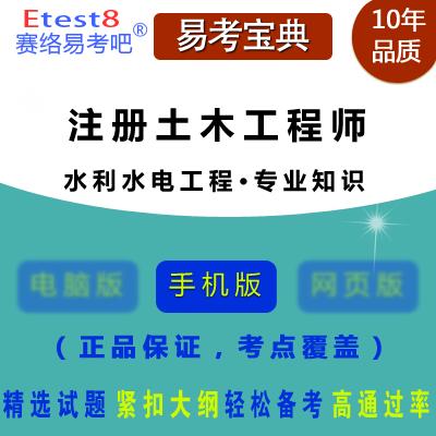 2018年勘察设计注册土木工程师考试(水利水电工程・专业知识)易考宝典手机版