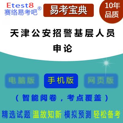 2019年天津公安招警基层人员考试(申论)易考宝典手机版