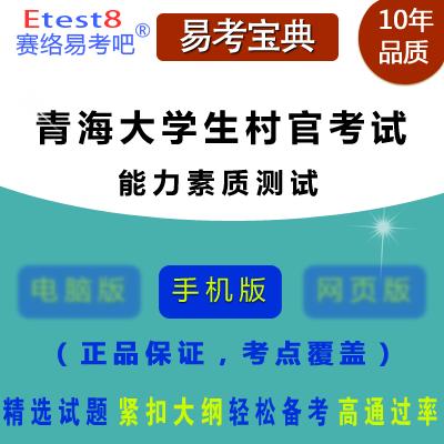 2017年青海大学生村官考试(能力素质测试)易考宝典手机版