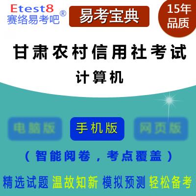 2019年甘肃农村信用社公开招聘考试(计算机)易考宝典手机版