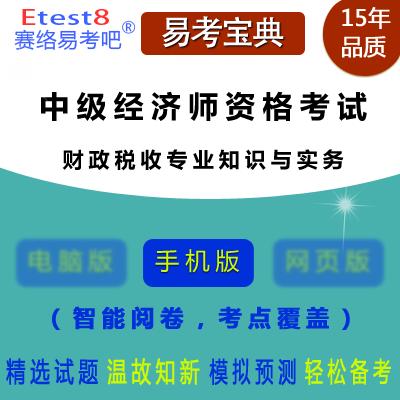 2019年中级经济师资格考试(财政税收专业知识与实务)易考宝典手机版