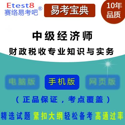 2018年中级经济师资格考试(财政税收专业知识与实务)易考宝典手机版