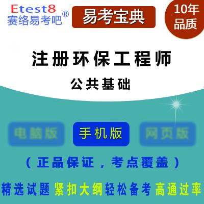 2018年勘察设计注册环保工程师考试(公共基础)易考宝典手机版
