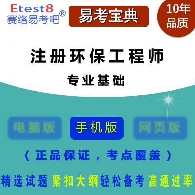 2018年勘察设计注册环保工程师考试(专业基础)易考宝典手机版