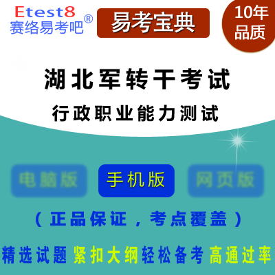 2017年湖北军队转业干部考试(行政职业能力测试)手机版