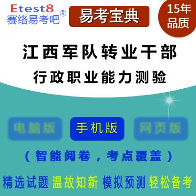 2018年江西军队转业干部考试(行政职业能力测验)易考宝典手机版