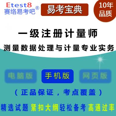 2019年一级计量师考试(测量数据处理与计量专业实务)易考宝典手机版