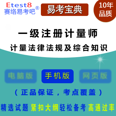 2019年一级计量师考试(计量法律法规及综合知识)易考宝典手机版