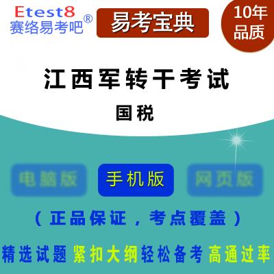 2017年江西军队转业干部考试(国税)题库