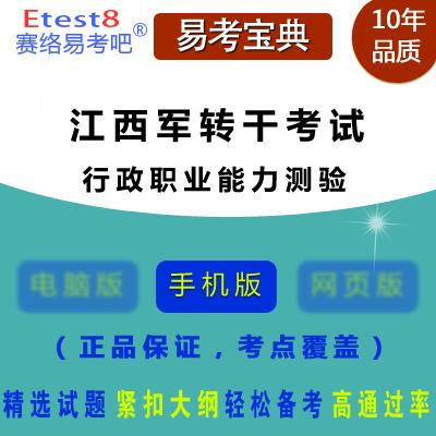 2017年江西军队转业干部考试(行政职业能力测验)题库