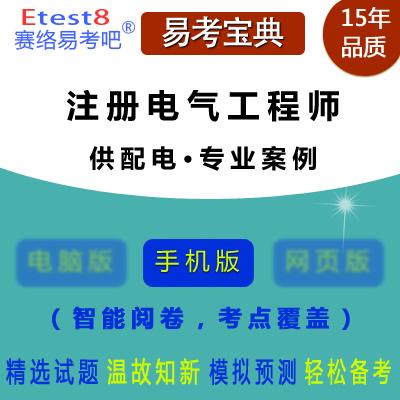 2018年勘察设计注册电气工程师考试(供配电・专业案例)易考宝典手机版