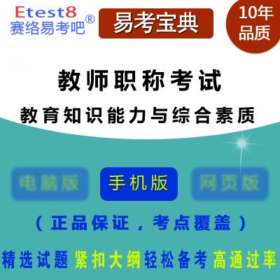 2017年教师职称考试(教育知识能力与综合素质)易考宝典软件(小学)(手机版)