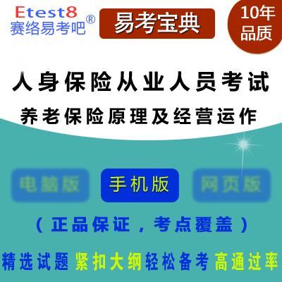 2018年中国人身保险从业人员资格考试《养老保险原理及经营运作》易考宝典手机版