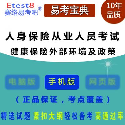2018年中国人身保险从业人员资格考试《健康保险外部环境及政策》易考宝典手机版