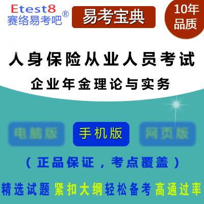 2018年中国人身保险从业人员资格考试《企业年金理论与实务》易考宝典手机版
