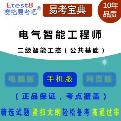 2019年电气智能工程师二级智能工控(公共基础)易考宝典手机版